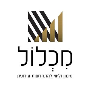 לוגו קרן מכלול