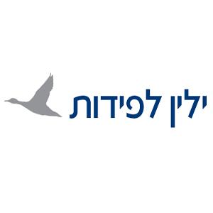 לוגו ילין לפידות